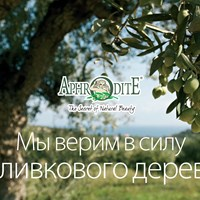 Aphrodite Skin Care