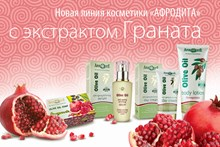 Aphrodite Skin Care. Natural cosmetics