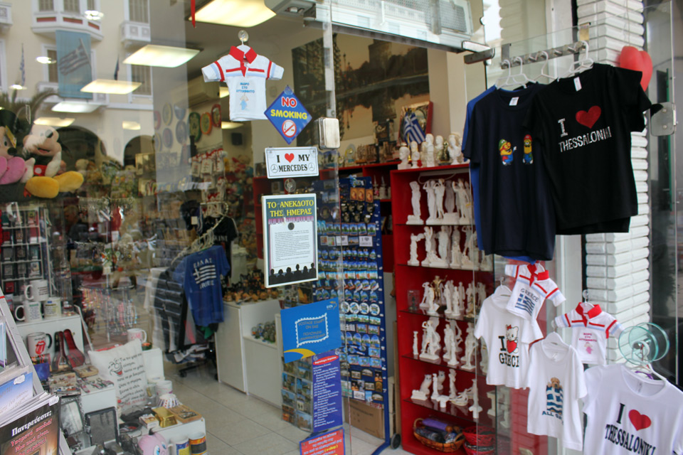 «To anekdoto». Souvenir and gifts, Thessaloniki