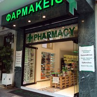«Eleftheriadis - Mavroudis» pharmacies