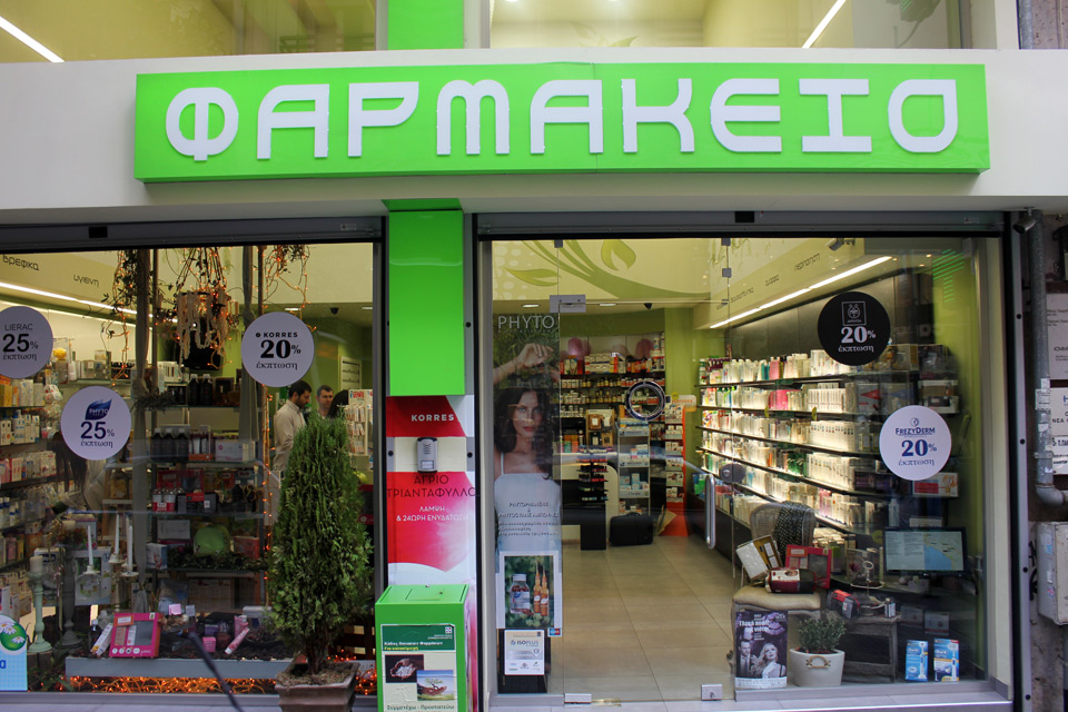 «Moumoulidi Papakosta» pharmacy. Thessaloniki
