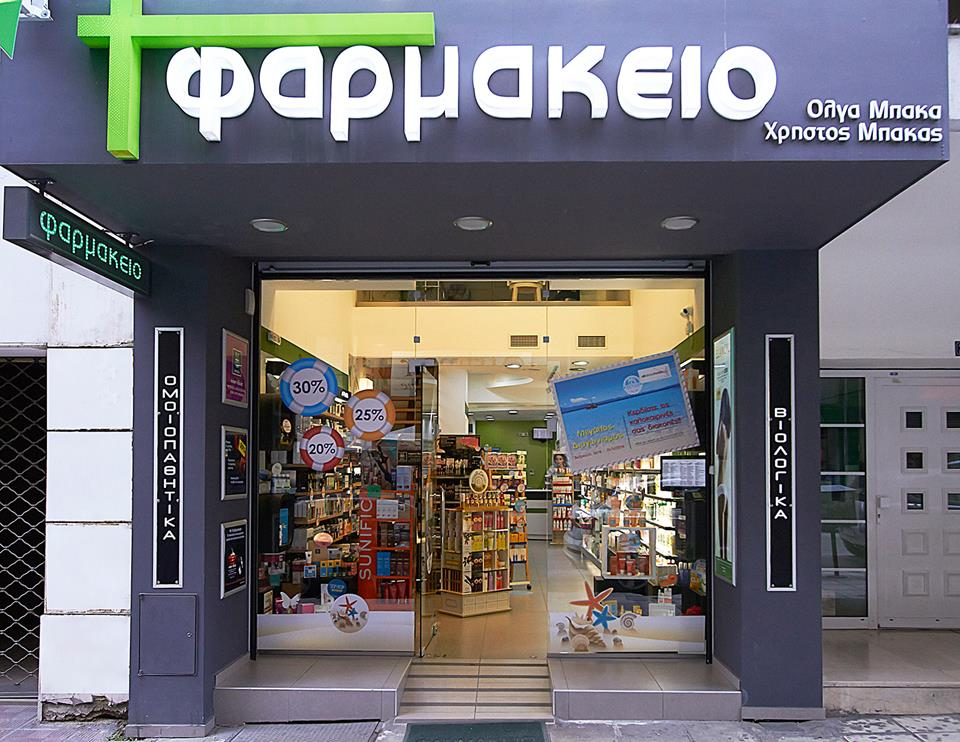 «Baka» pharmacy, Thessaloniki