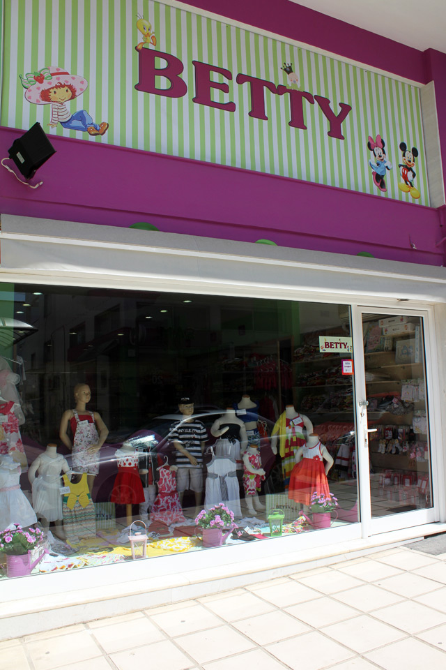 Betty. Kids' clothes, Nea Moudania