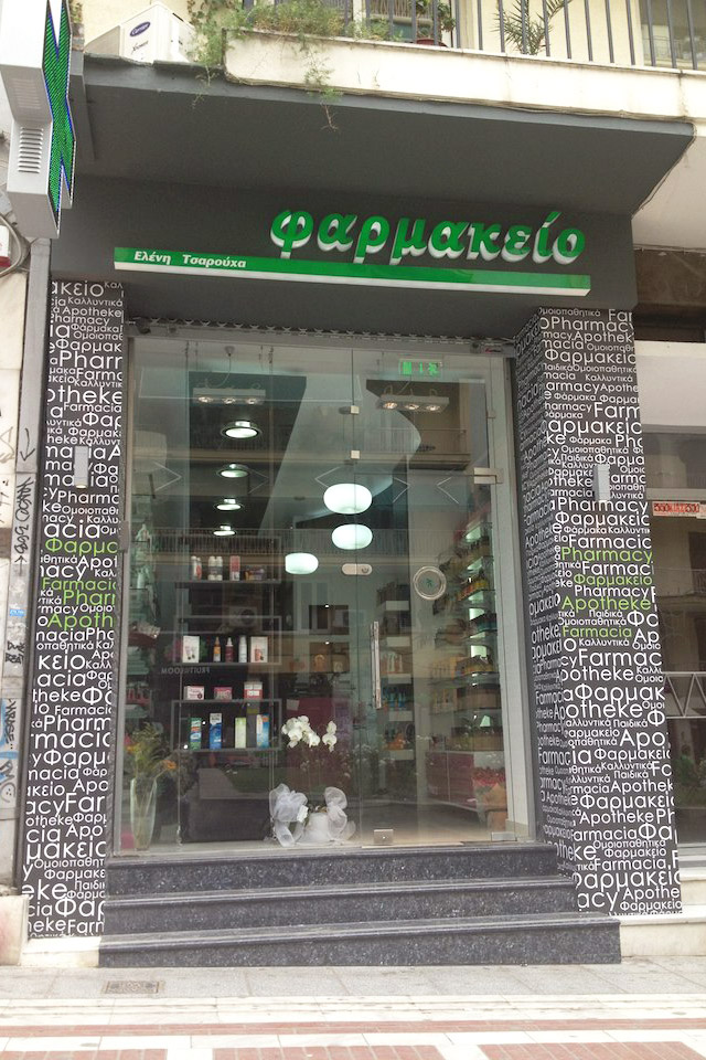 «Tsaroucha» pharmacy. Thessaloniki