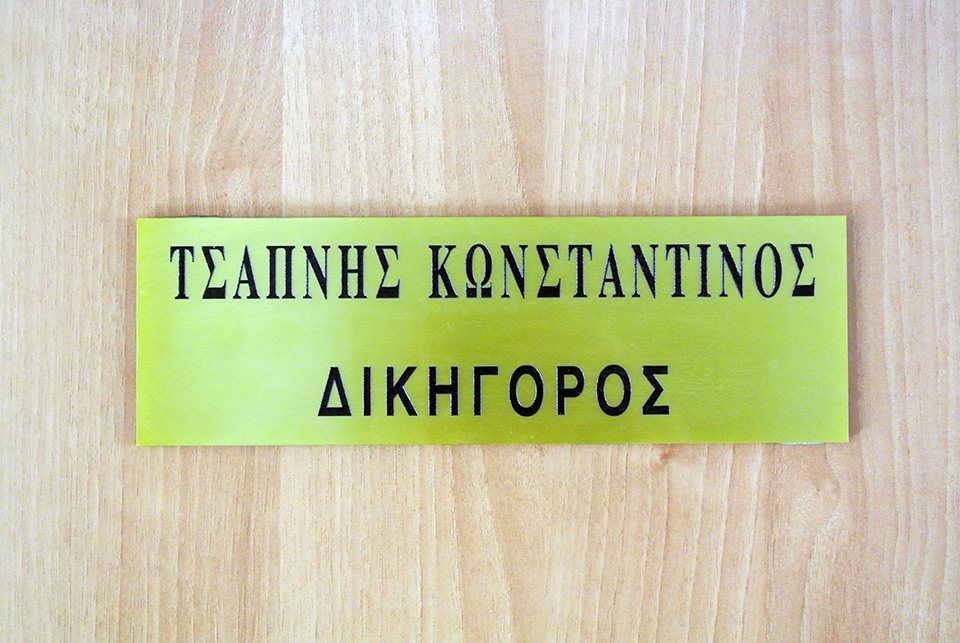Tsapnis Konstantinos. Law office, Thessaloniki