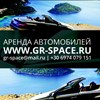 SPACE rent a car. Rent a car in Northern Greece