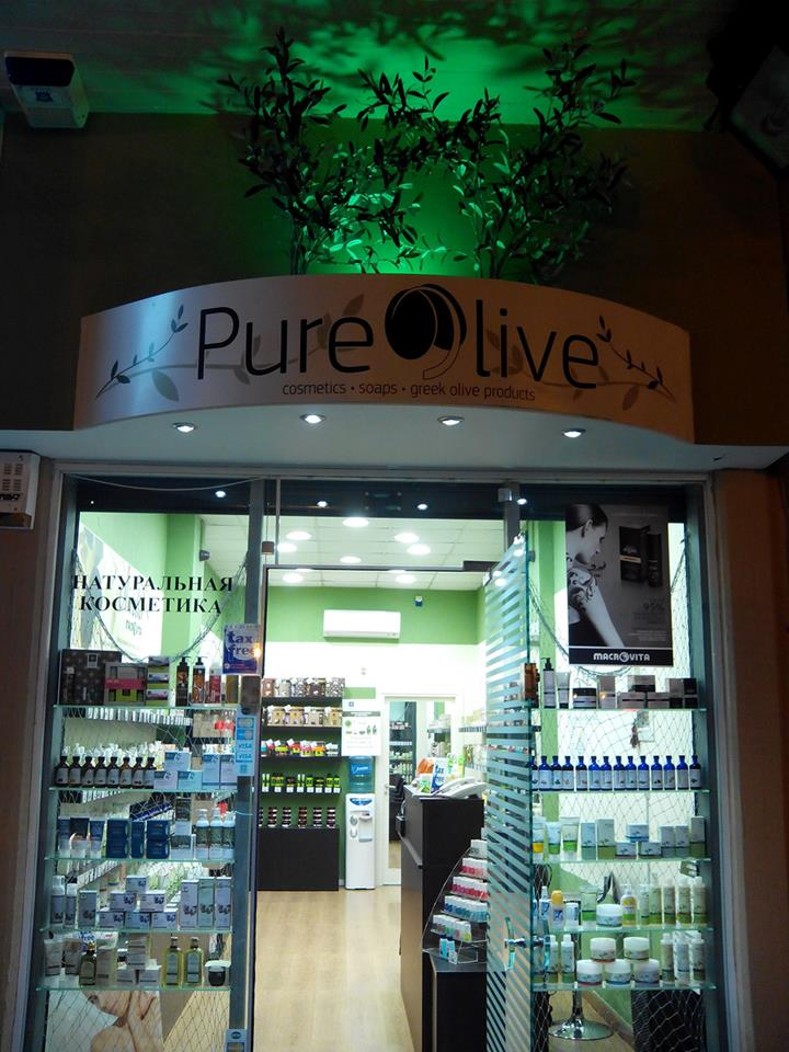 PureOlive. Natural cosmetics)