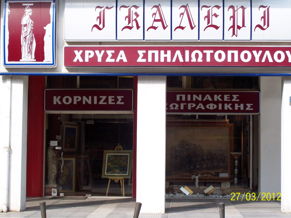 Gallery Spiliotopoulou, Салоники