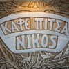 "Restaurant ""Nikos"" Pizza-Bar"