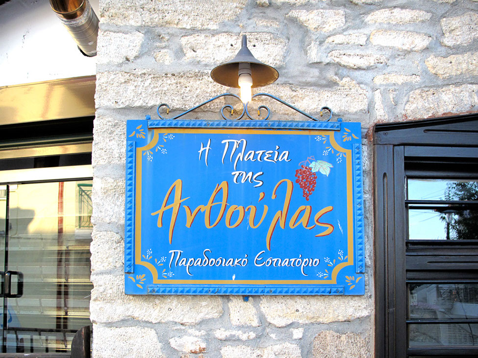Anthoulas Restaurant. Kriopigi)