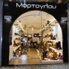 Mortoglou shoes. Магазин обуви, Ираклион