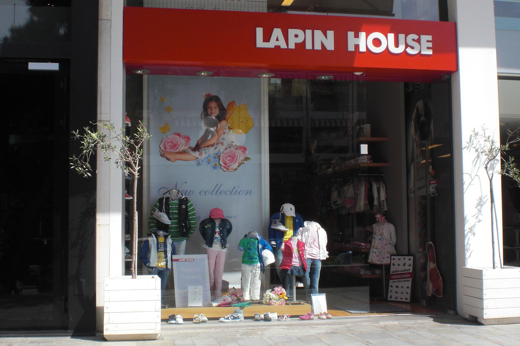 616606d6b18 Lapin House - Αθήνα | Παιδικά ρούχα