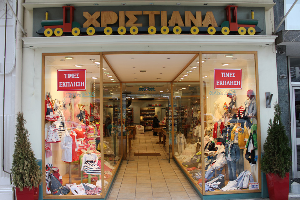 Christiana. Kids clothes, Thessaloniki