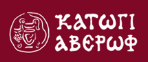Katogi Averoff Winery