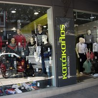 Katakalos Fashion Stores