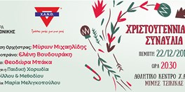 Thessaloniki Philharmonic Christmas Benefit For the YMCA