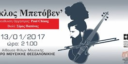 Tribute to Beethoven on January 13th