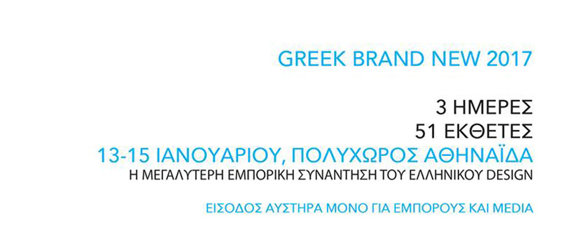 Greek Brand New 2017