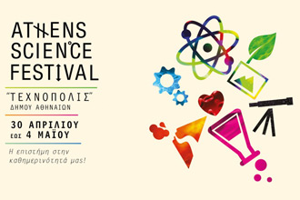 Athens Science Festival 2016