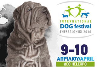 «International Dog Festival » в Салониках