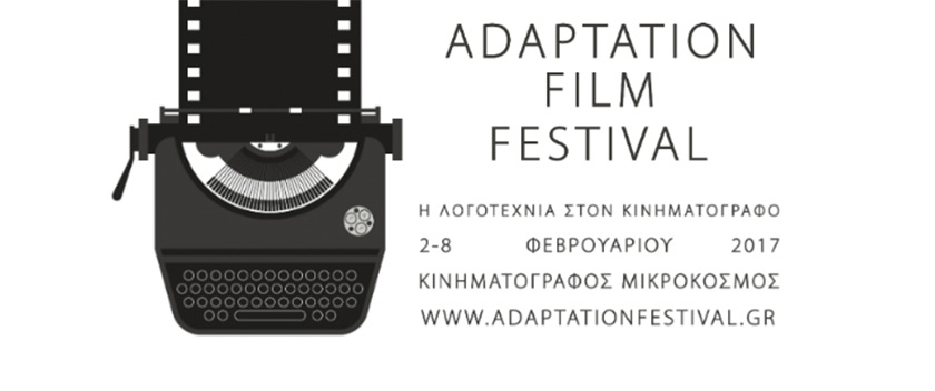 1-й Adaptation Film Festival