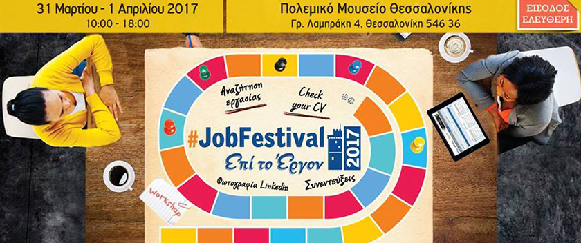 Thessaloniki Job Festival 2017