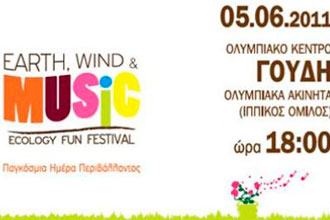 Earth Wind and Music Festival 2011