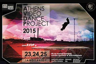 5 Athens Video Dance Project 2015