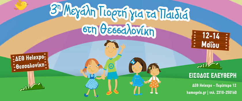 Children's Celebration in Thessaloniki from Smile of the Child