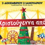 The Christmas Factory в Технополисе