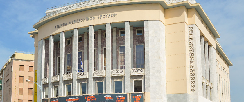 The National Theatre of Northern Greece