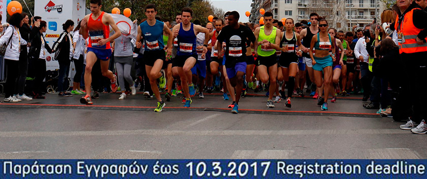 "International Marathon ""Alexander the Great"""