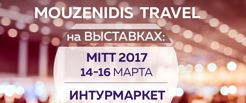 Интурмаркет, MITT - 2017. Mouzenidis Travel