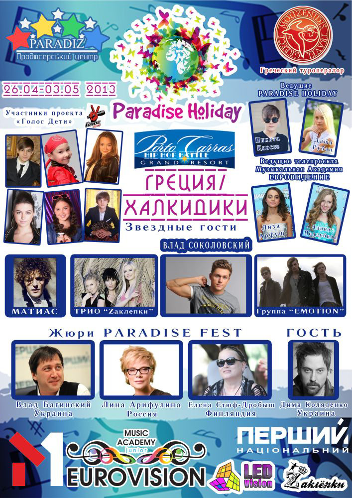 Афиша «Paradise Holiday»
