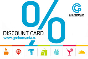 Grekomania Discount Card